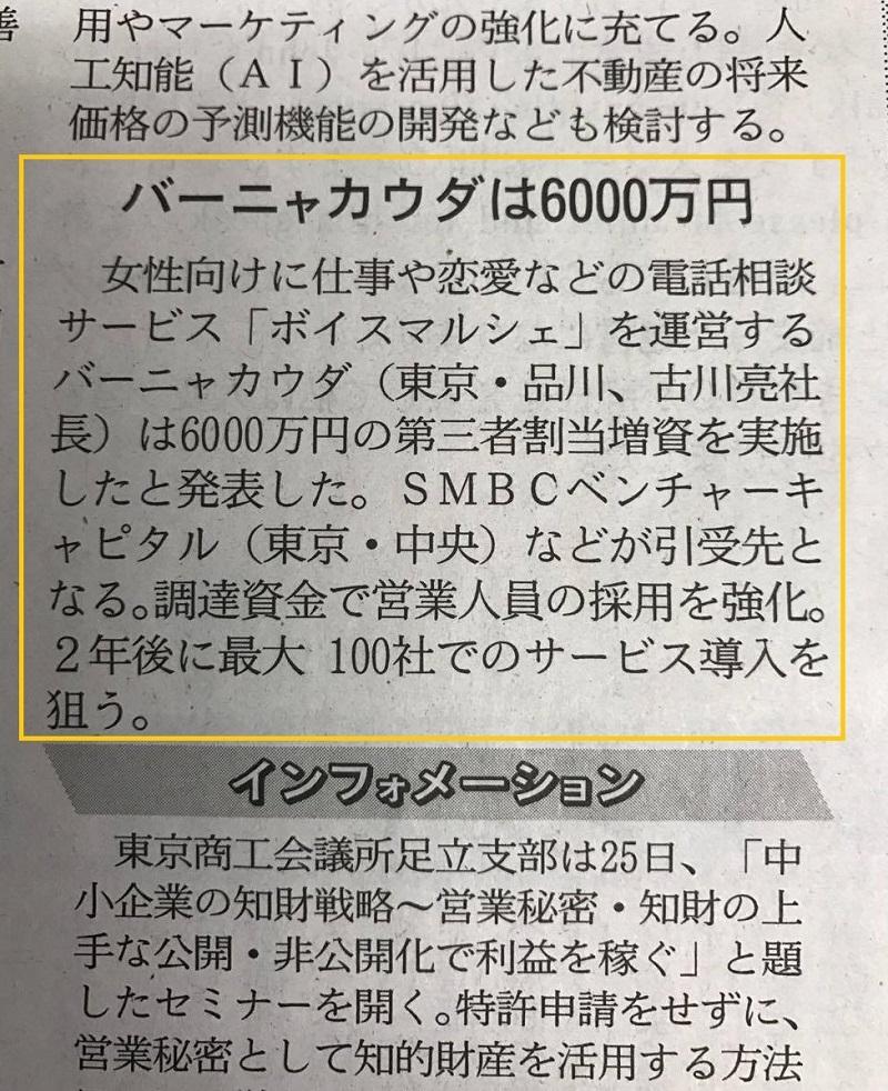 nikkei_20161101