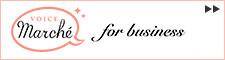 法人従業員様向けカウンセリングサービス「ボイスマルシェforビジネス」