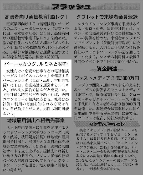 nikkei_sangyo_flash_150902
